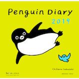 【2018年12月始まり】オレンジページ Penguin Diary 2019 イエロー 月曜始まり