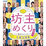 【日めくり】 京都便利堂 スター坊主めくり 僧侶31人による仏教法語集