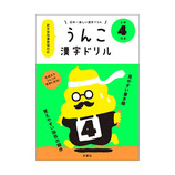 文響社 うんこかん字ドリル 小学4年生