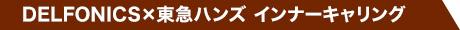 DELFONICS×東急ハンズ インナーキャンリグ