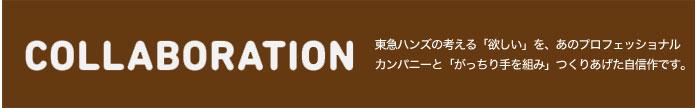 東急ハンズ×企業コラボレーション