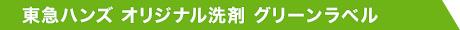 東急ハンズ オリジナルアルバム