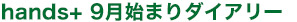 東急ハンズオリジナル hands+ 9月始まりダイアリー