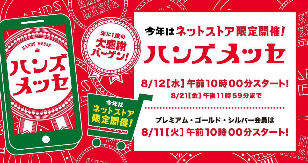 【予告】今年のハンズメッセはネットストア限定開催!