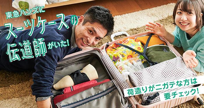 【かなり実用的】スーツケースの伝道師が指導する熱血パッキング術