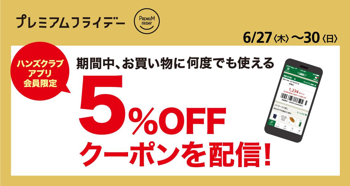 【予告】プレミアムフライデーは、ハンズに行こう!6/27~30