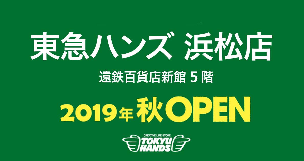 2019 年秋「遠鉄百貨店新館5階」に、東急ハンズ浜松店がオープンします!