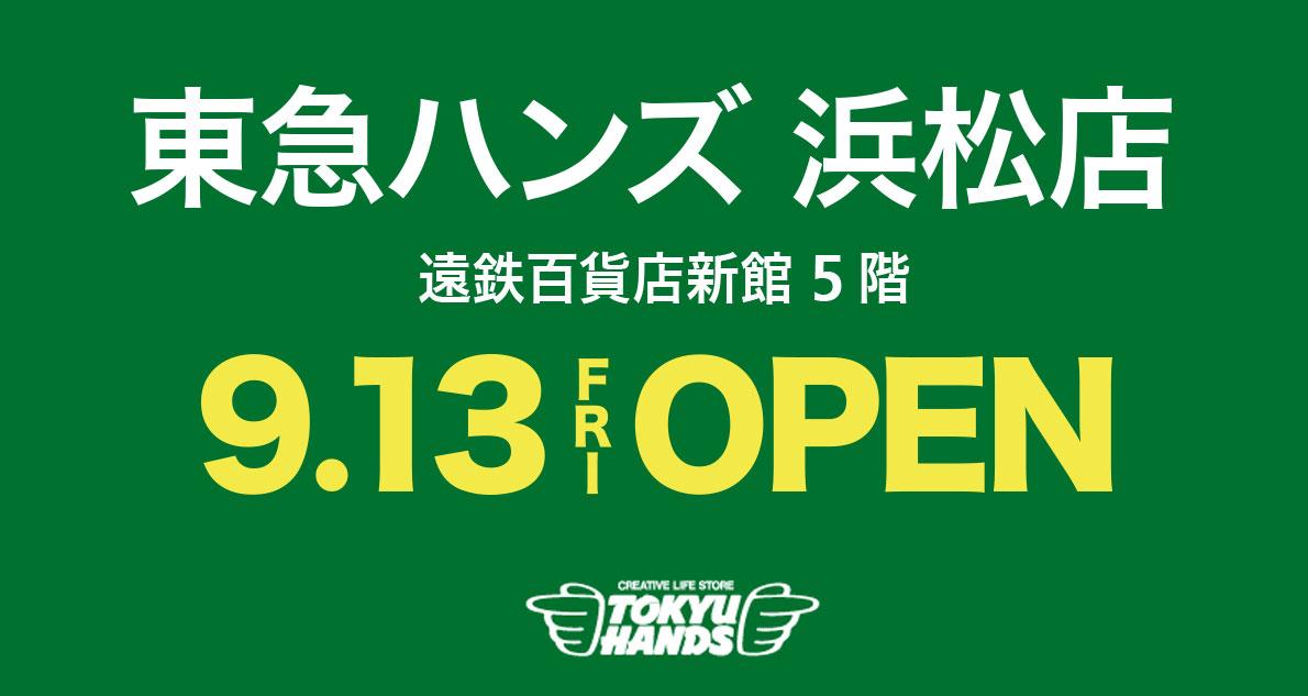 東急ハンズ浜松店がオープン!