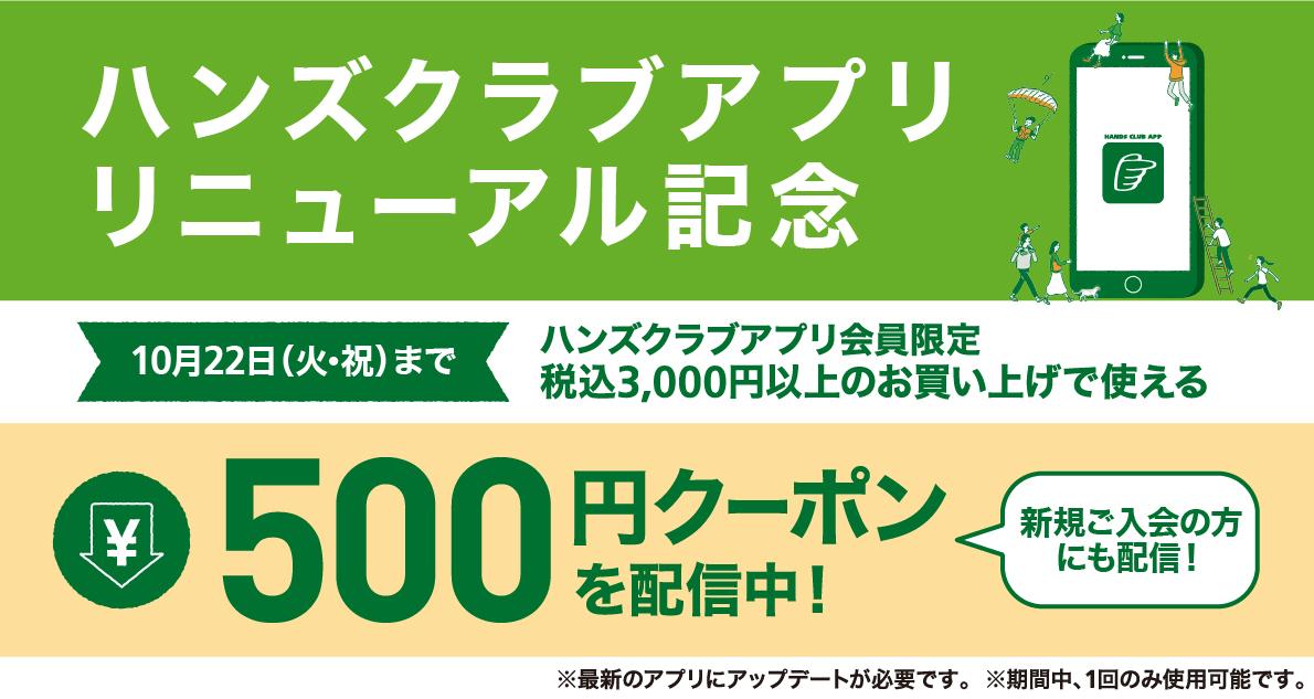 ハンズクラブアプリ リニューアル記念!新アプリで500円クーポンを配信!~10/22(火・祝)