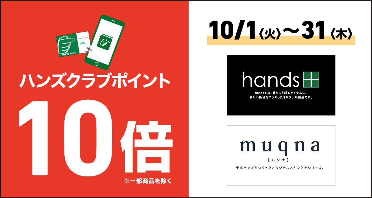 ハンズオリジナル商品限定 ポイント10倍キャンペーン ~10/31(木)