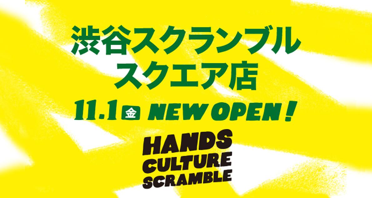 【予告】11月1日(金)に渋谷スクランブルスクエア店がオープン!