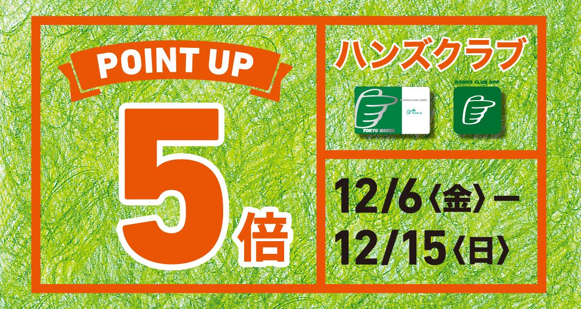ハンズまるごと! ハンズクラブ 全品ポイント5倍!12/6(金)~15(日)