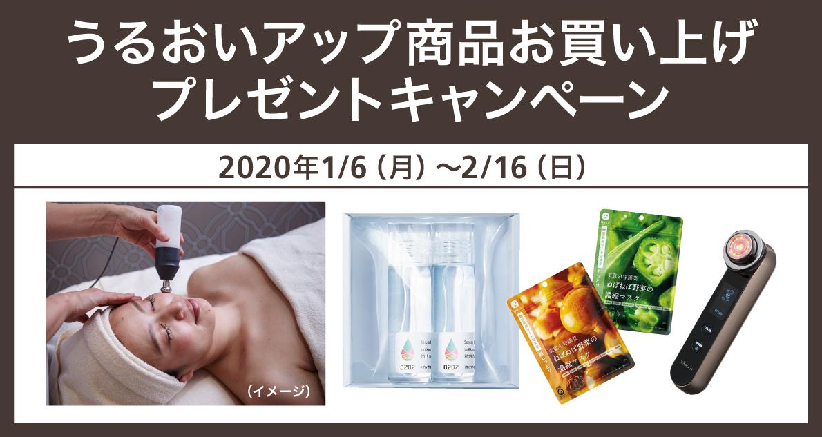 うるおいアップ商品お買い上げ プレゼントキャンペーン~2/16(日)