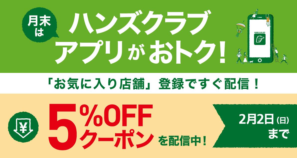 アプリ会員限定「お気に入り店舗」登録で5%OFFクーポンを配信中!~2/2(日)