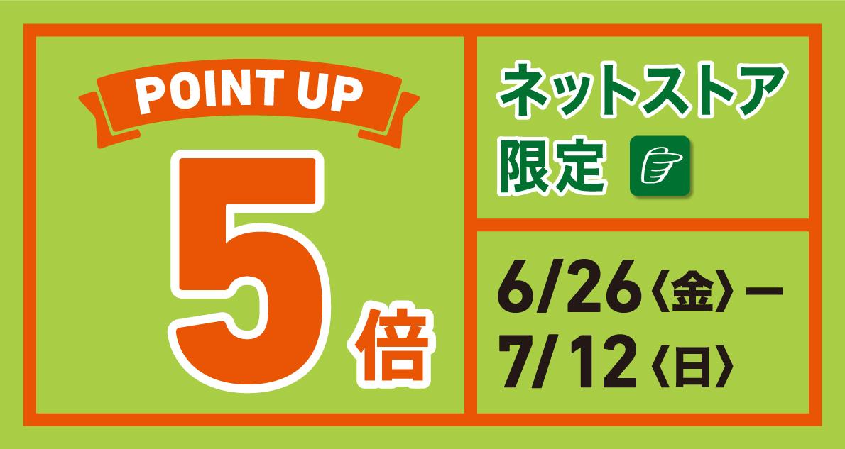 【ネットストア限定】全品ポイント5倍!~7/12(日)