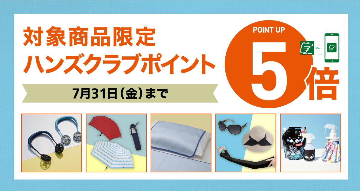 【扇風機や日傘、寝具など】7月は夏のマストアイテムがポイント5倍 ~7/31(金)