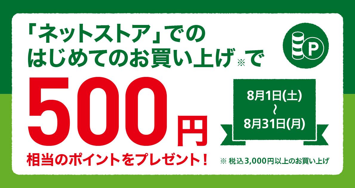 【ネットストアがお得】はじめてのお買い上げで500ポイントプレゼント! ~8/31(月)
