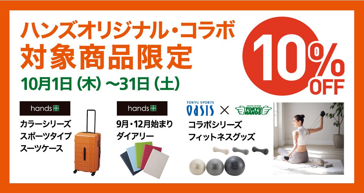 対象のオリジナルフィットネスグッズ・ダイアリーなどが 10%OFF! 〜10/31(土)