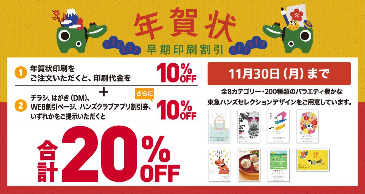 年賀状印刷、早期割引20%OFFキャンペーン!<br>10月3日(土)~11月30日(月)