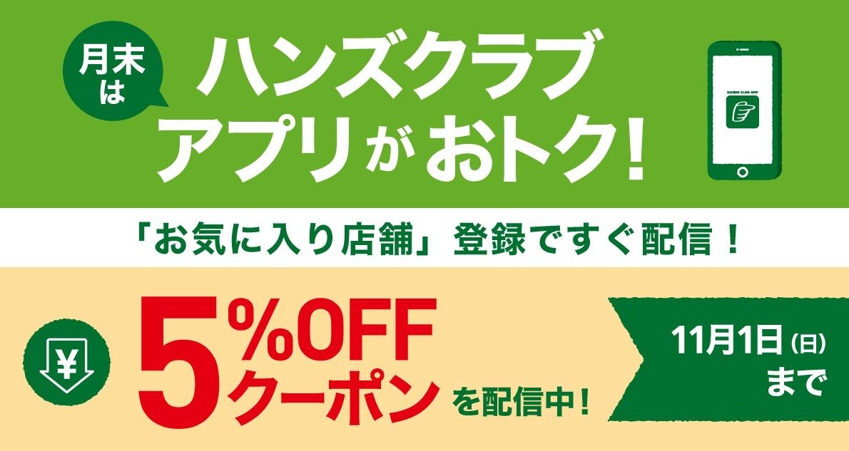 アプリ会員限定「お気に入り店舗」登録で5%OFFクーポンを配信中! ~11/1(日)