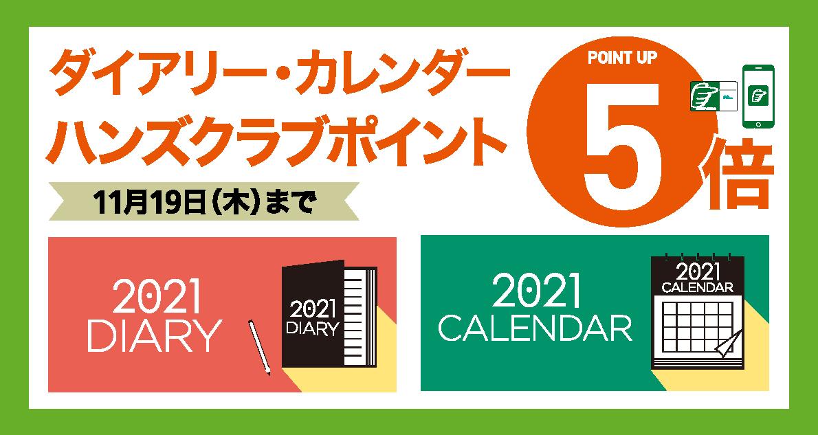 ダイアリー・カレンダー ポイント5倍 ~11/19(木)