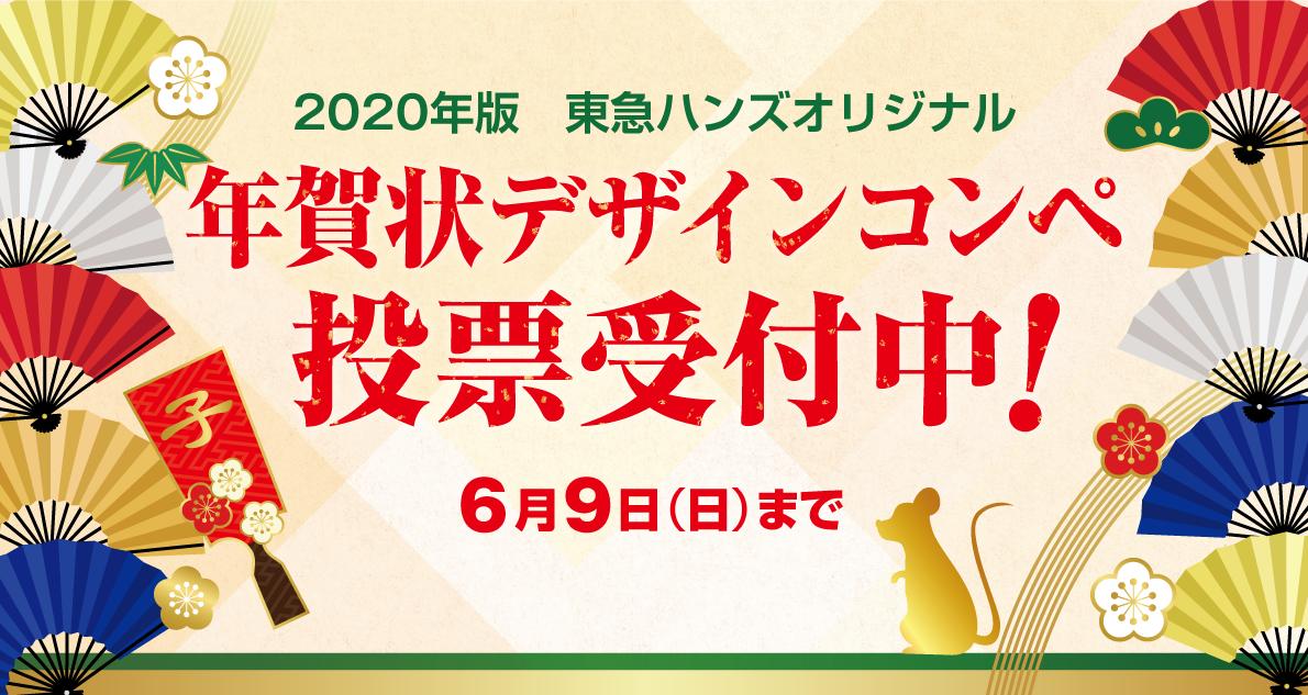 2020年版 東急ハンズオリジナル年賀状デザインコンペ投票受付中!6/9(日)まで