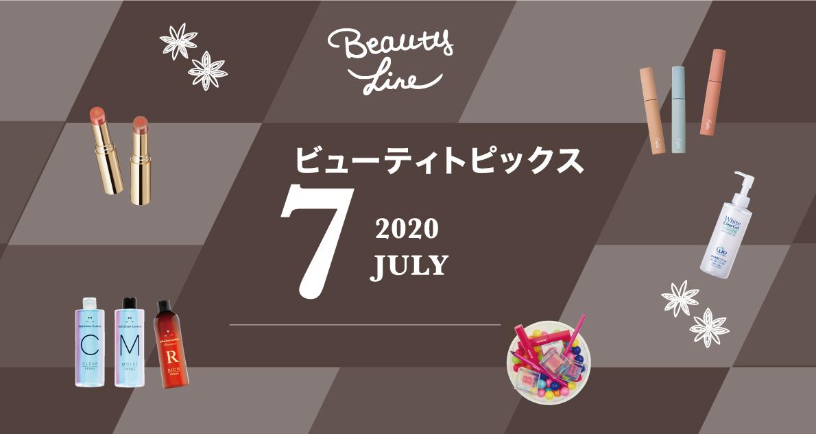 7月スケジュール更新 ビューティトピックス