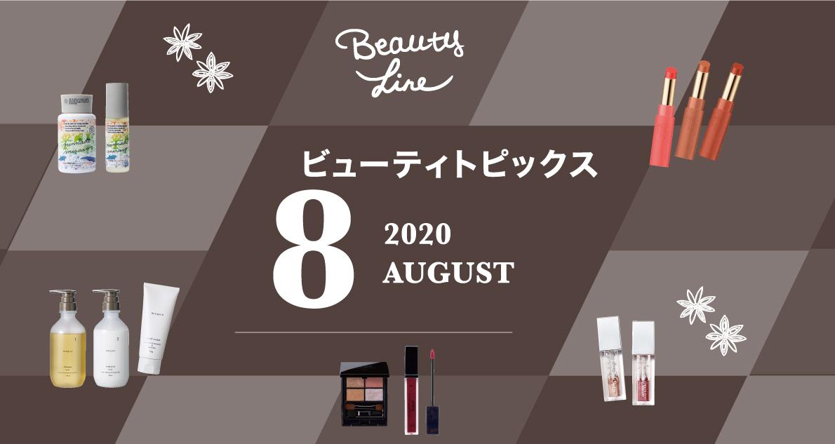 8月スケジュール更新 ビューティトピックス