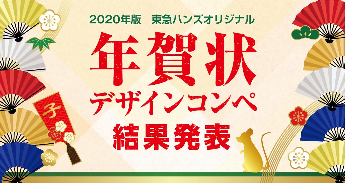 2020年版 東急ハンズオリジナル年賀状デザインコンペ結果発表!