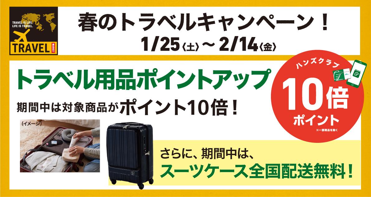 トラベル用品ポイントアップ&スーツケース配送無料キャンペーン ~2/14(金)