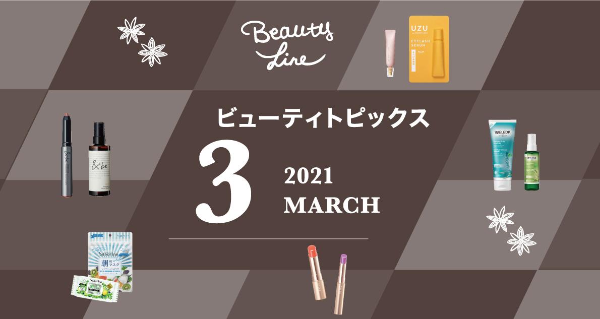 3月スケジュール更新 ビューティトピックス