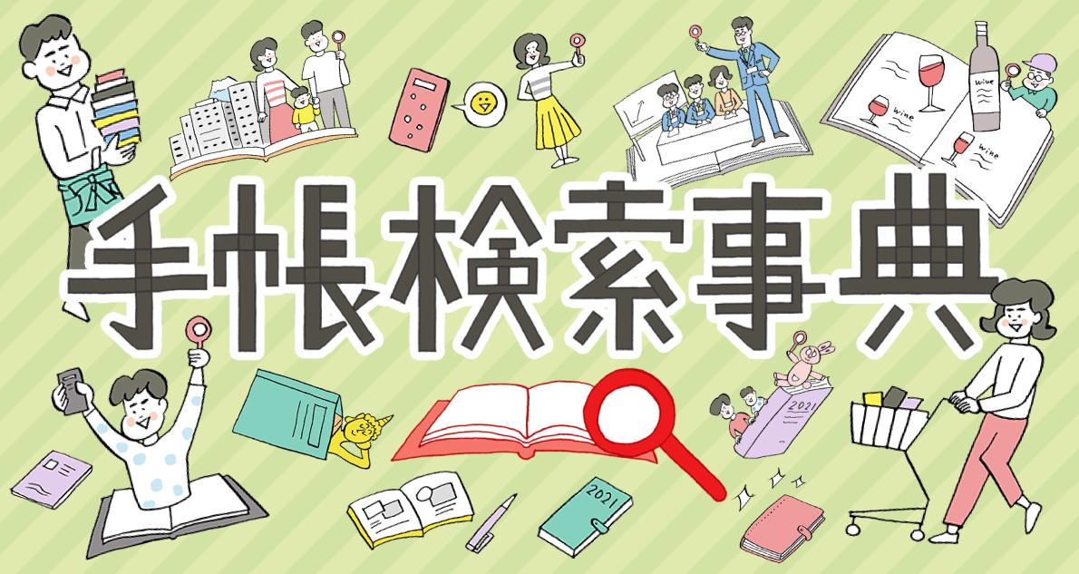 「手帳検索事典2021」~運命の1冊に出会いませんか~