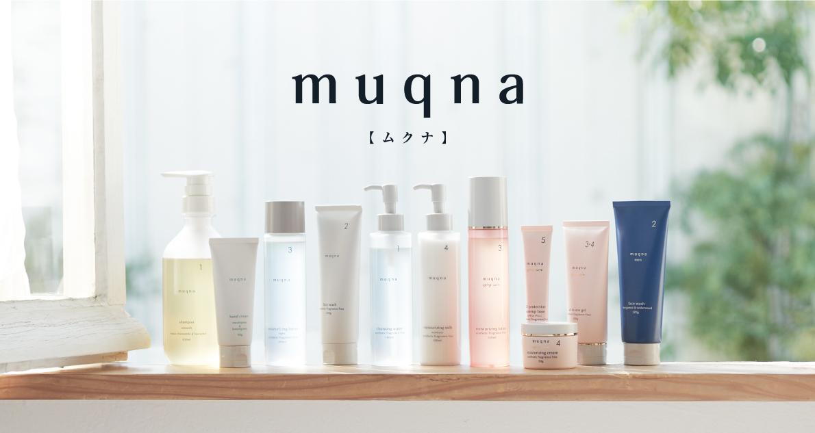 ハンズオリジナルビューティブランド muqna(ムクナ)のご紹介
