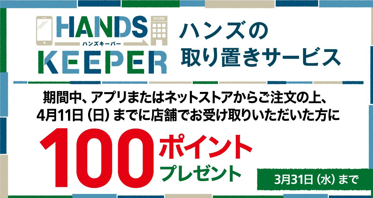 時間がなくてもスムーズ! 「店舗受け取りサービス」ご利用で100ポイントGET! ~3/31(水)