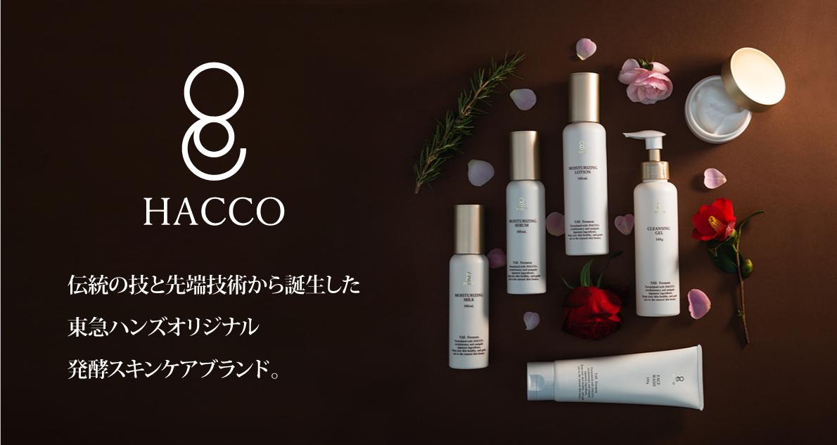 【HACCO(ハッコウ)】伝統の技と先端技術から誕生した東急ハンズオリジナル発酵スキンケア