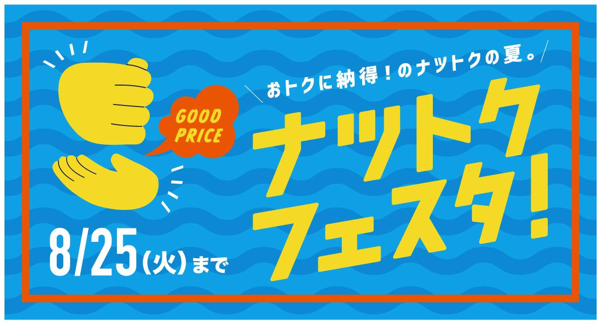 【生活応援お買い得企画】ナツトクフェスタ ~8/25(火)