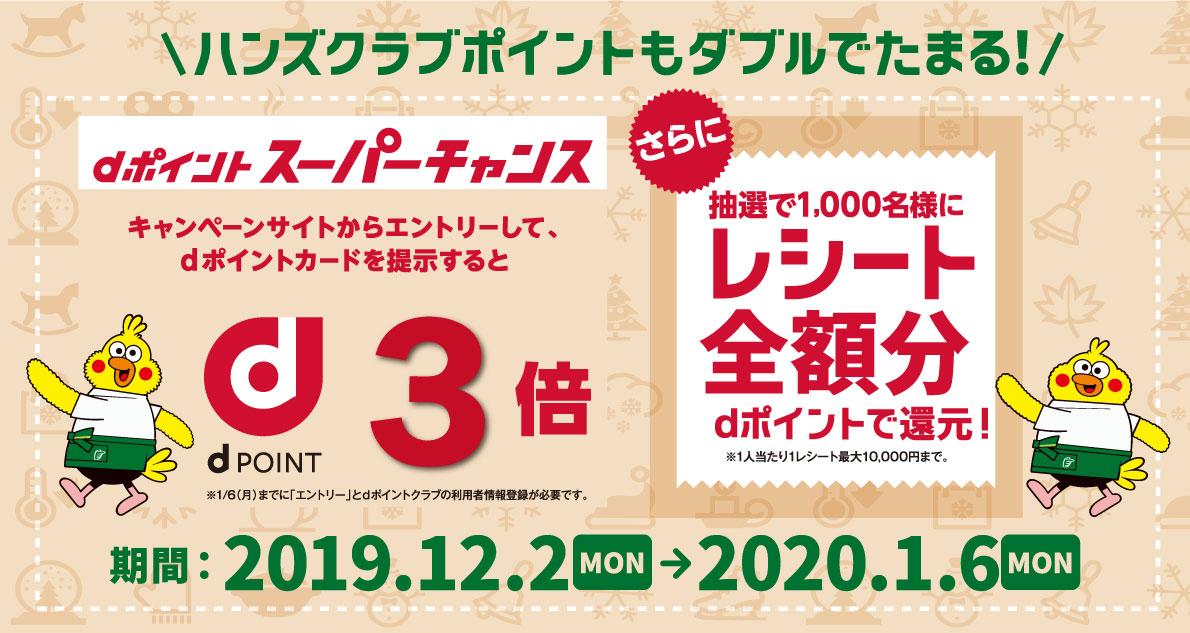 【dポイント3倍!】 さらに抽選でレシート全額分dポイントで還元!12/2(月)~2020年1/6(月)