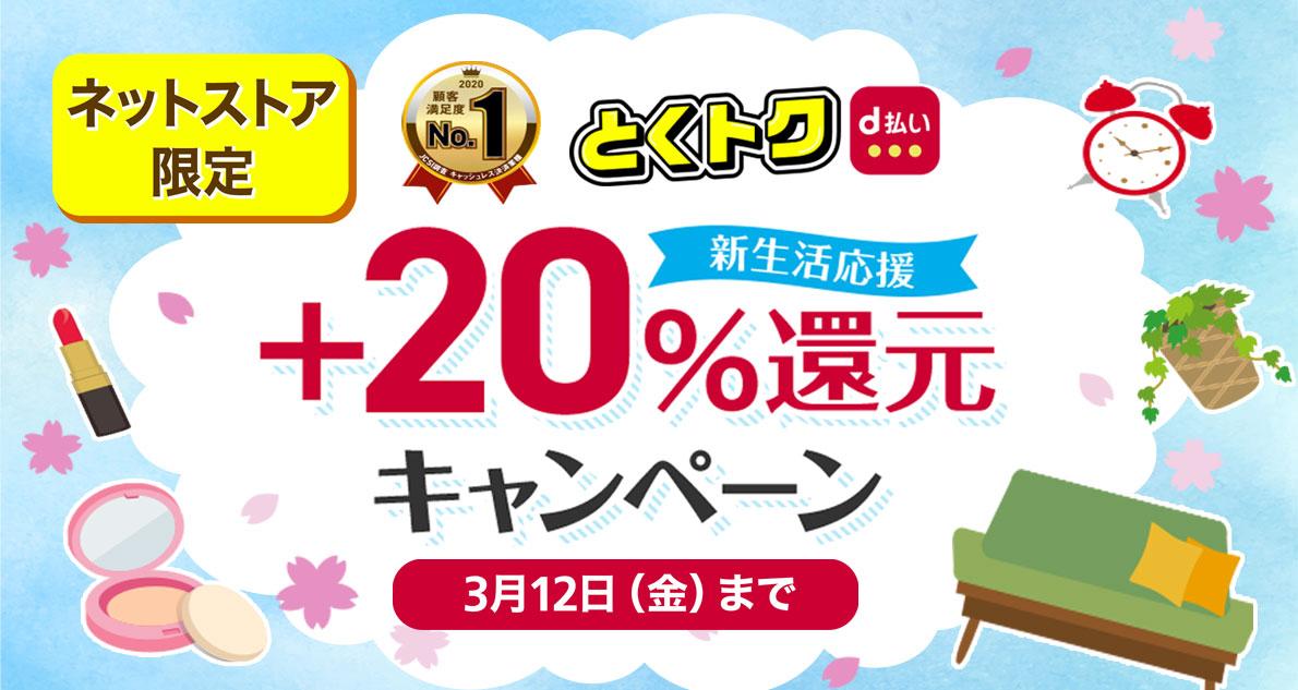 【ネットストア限定】とくトクd払い20%還元キャンペーン開催! ~3/12(金)