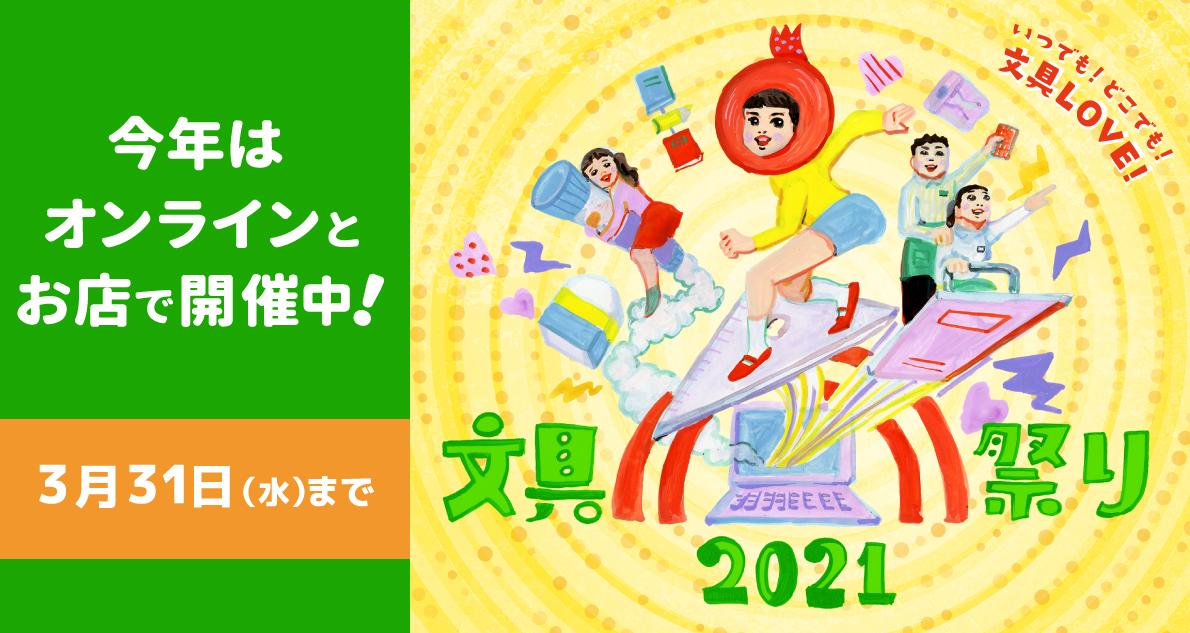 文具祭り2021~今年はオンラインとお店で開催中!~
