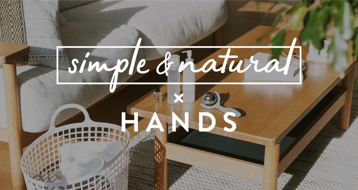 simple&natural×HANDS
