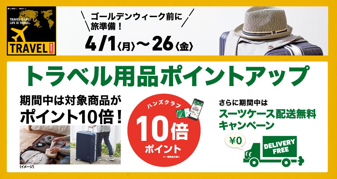 トラベル用品ポイントアップ&スーツケース配送無料キャンペーン ~4/26(金)