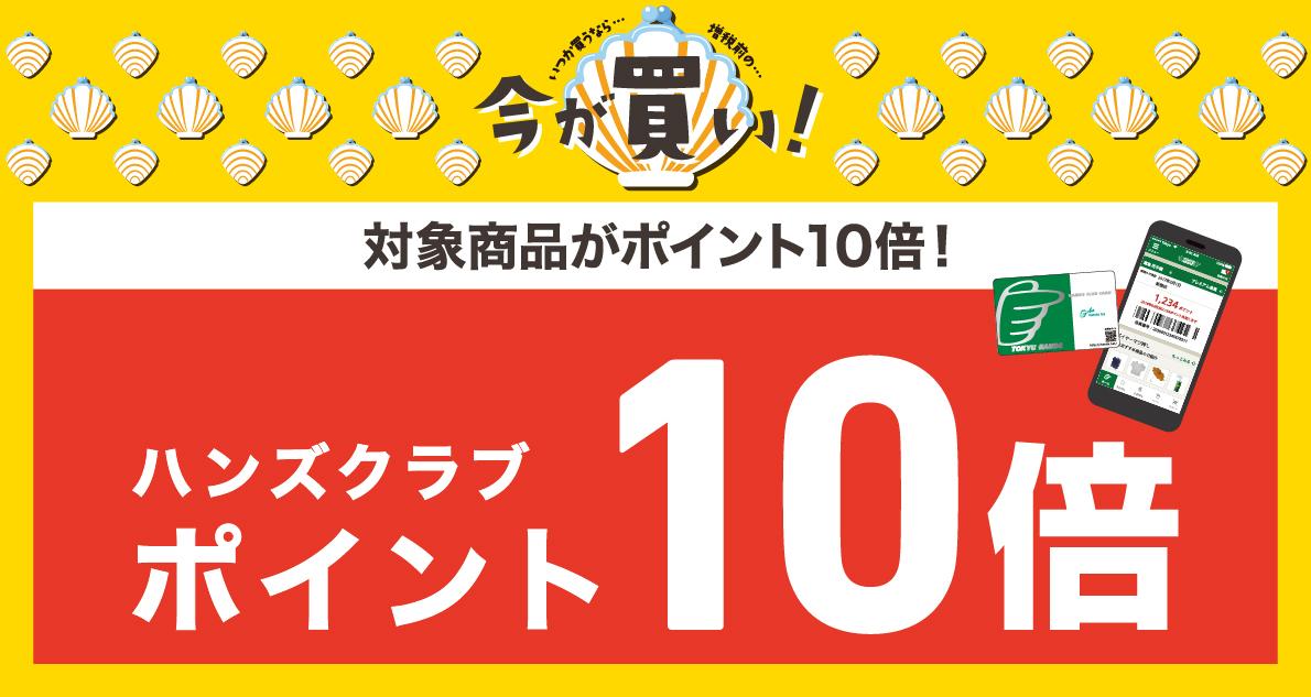 増税前のお買い物応援!対象商品がポイント10倍!9/13(金)~9/30(月)