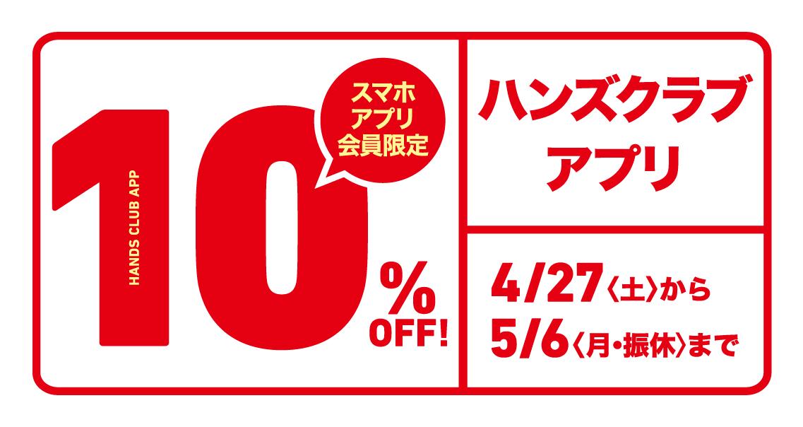 【予告】アプリ会員限定 クーポンご利用で全品10%OFF!<br>4/27(土)~5/6(月・振休)