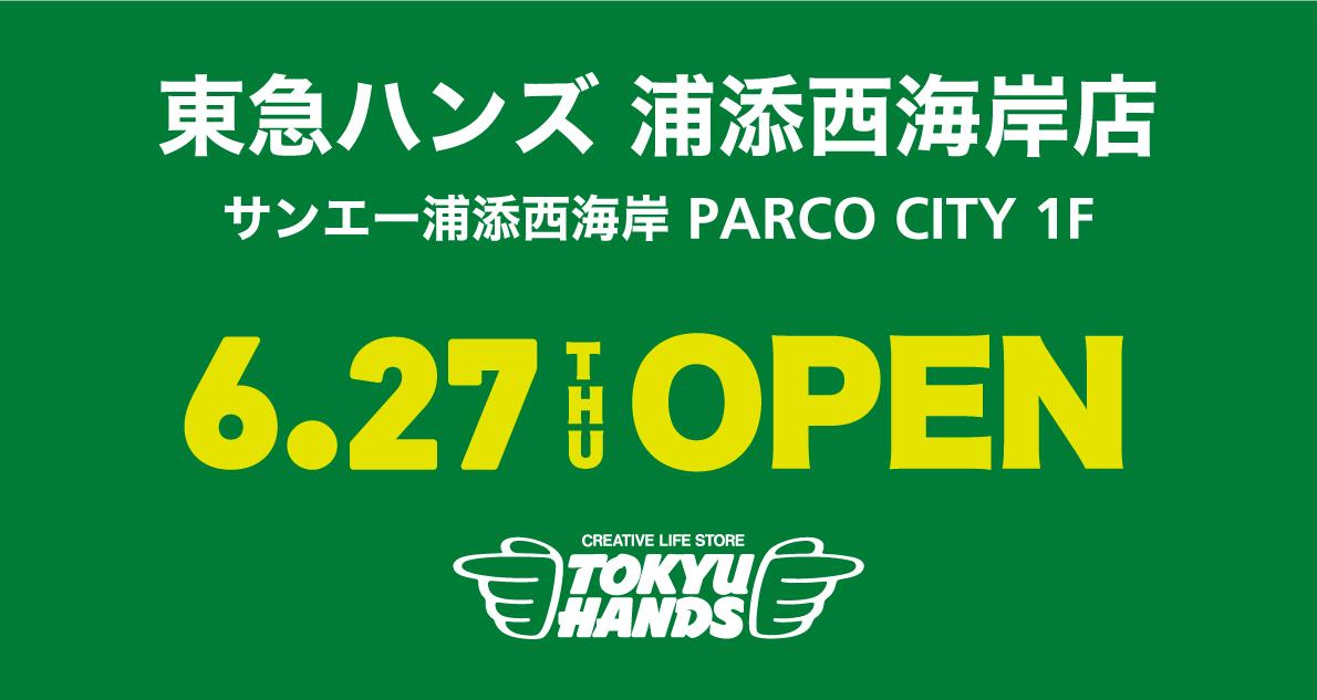 2019年6月27日(木)「サンエー浦添西海岸 PARCO CITY」に、東急ハンズがオープン!