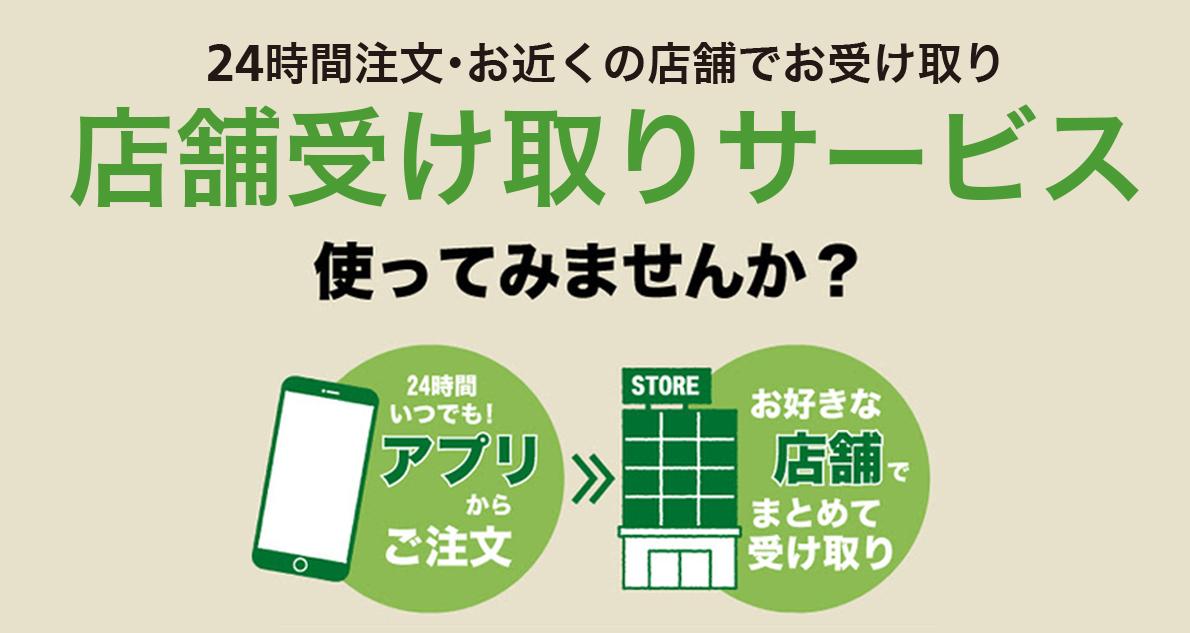 ダイアリー「店舗受け取りサービス」ご利用キャンペーン~12/1(日)