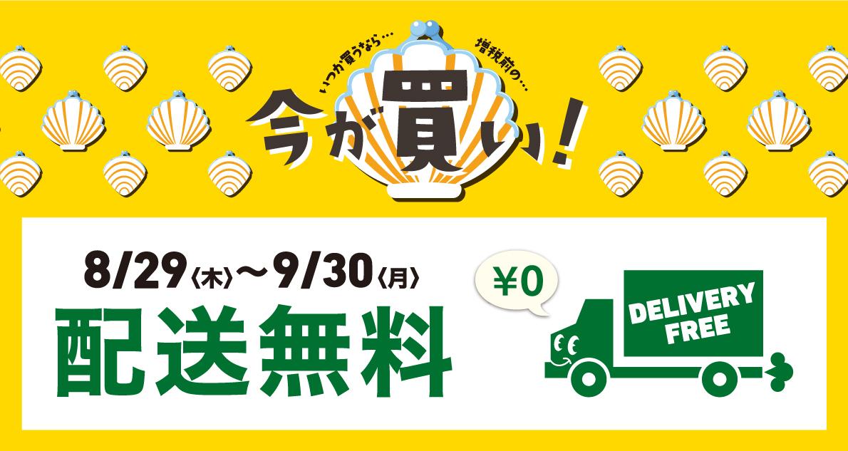 増税前のお買い物応援! 配送無料キャンペーン 8/29(木)~9/30(月)