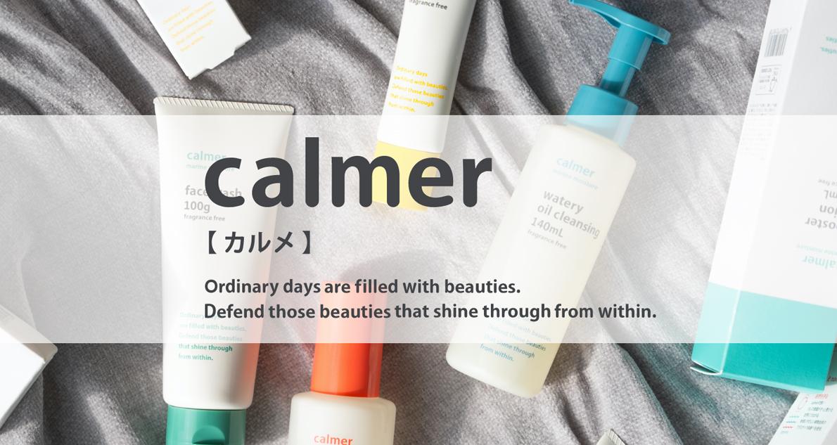 4/27(火)デビュー!東急ハンズオリジナルスキンケアシリーズ〈calmer(カルメ)〉