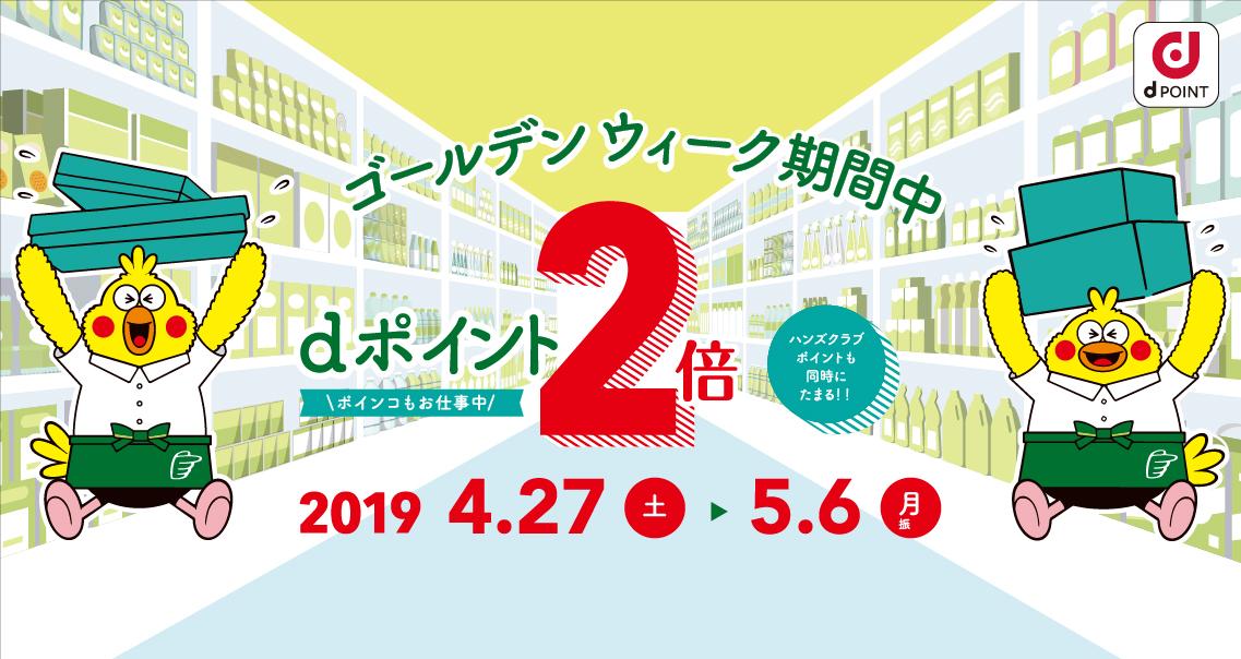 【予告】dポイント2倍キャンペーン 4/27(土)~5/6(月・振休)