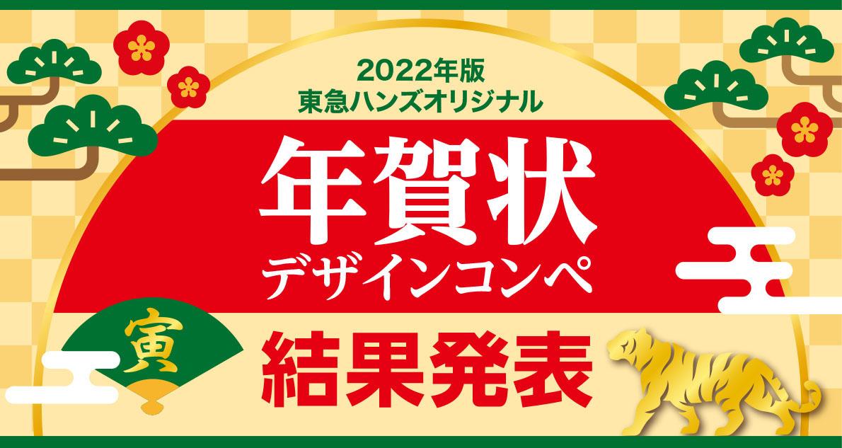 2022年版 東急ハンズオリジナル年賀状デザインコンペ結果発表!
