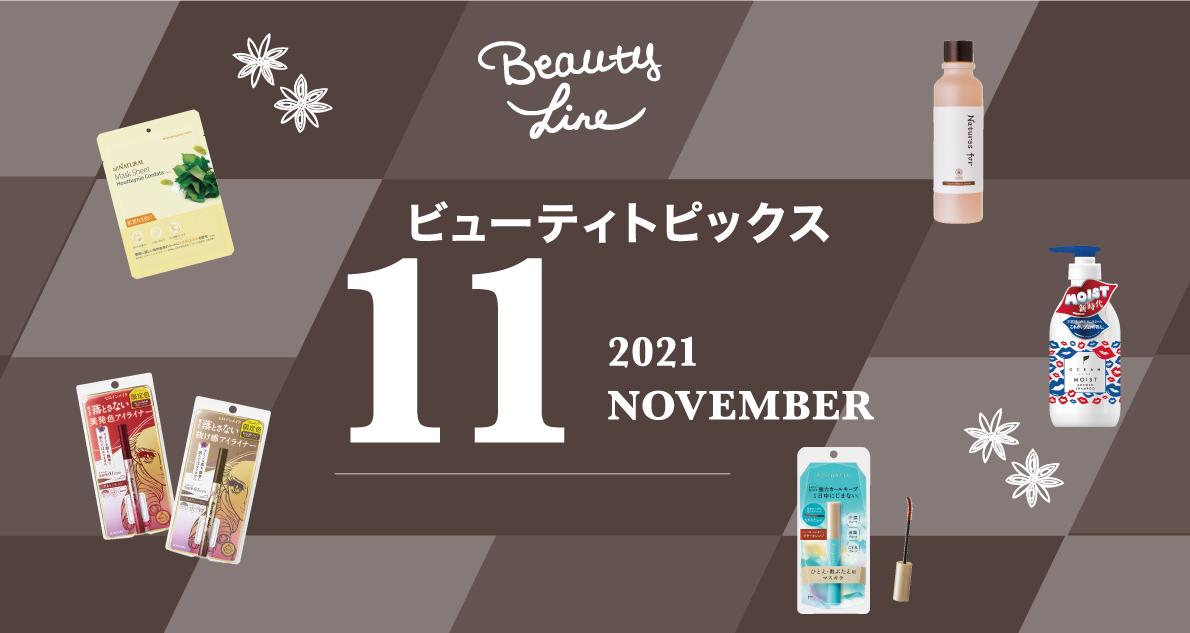 11月スケジュール更新 ビューティトピックス
